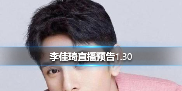 李街琦直播預告清單1.30 李佳琦2021.1.30直播清單