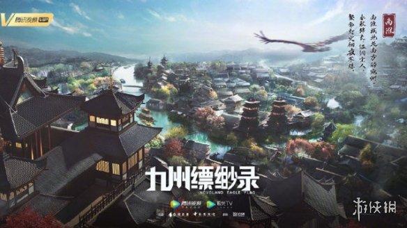 江南原著《九州缥缈录》公开动画预告片 偏写实风格为主的少年英雄们成长史