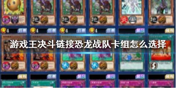 游戏王决斗链接恐龙战队卡组玩法介绍-恐龙战队卡组怎么选择