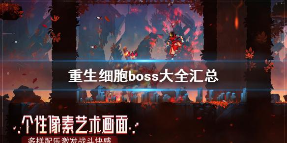 《重生细胞》boss有哪些 boss大全汇总