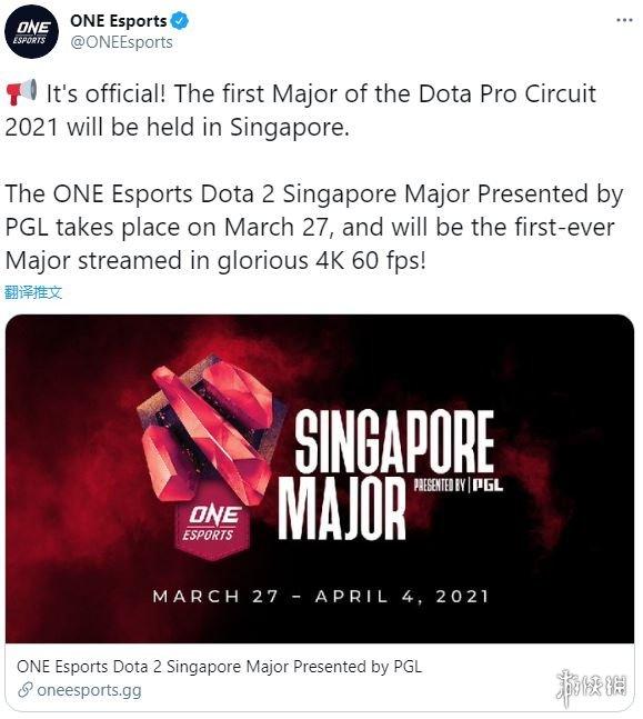 中国区有4个名额!2021年《DOTA2》首个线下Major赛事确认开赛