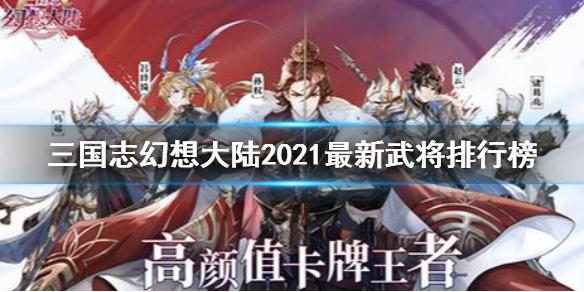 三国志幻想大陆武将节奏榜分享-2021最新武将排行榜一览