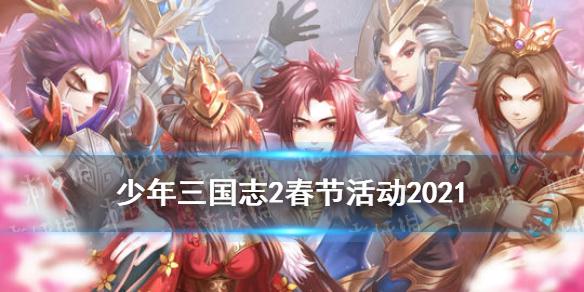 《少年三国志2》春节活动2021 星灯祈愿鬼谷贺岁