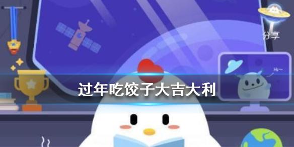 小鸡宝宝答题:过春节吃饺子被认为是大吉大利是取饺子的什么寓意