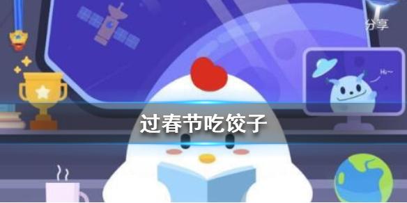 小鸡宝宝答题:饺子原名是什么