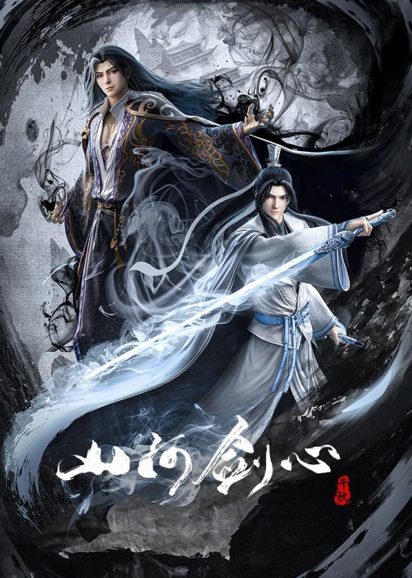 中国文创产业又一部武侠佳作《山河剑心》 各大门派围绕绝世秘籍的血雨腥风