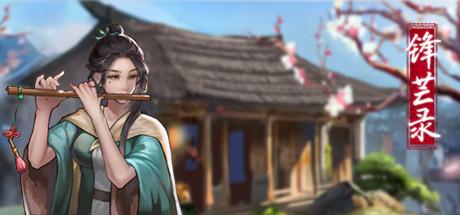 国产古风武侠题材放置类游戏《锋芒录》专题上线