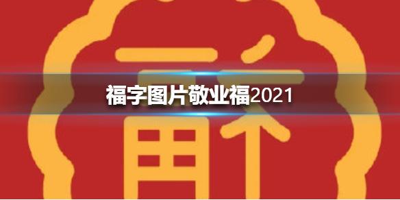 福字图片敬业福2021 蚂蚁庄园今日问答
