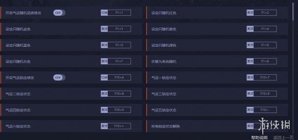 《鬼谷八荒》120项修改器功能更新!支持物品数量修改