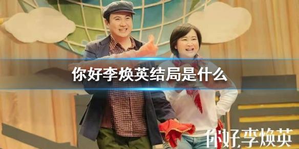 你好李焕英结局反转是什么意思 没有穿越贾晓玲只是做了一场梦?