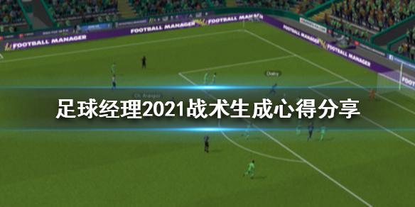 《足球经理2021》怎么生成战术 战术生成心得分享