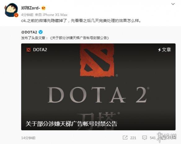 《Dota2》菠菜封禁公告::封号半年起!不接受申诉