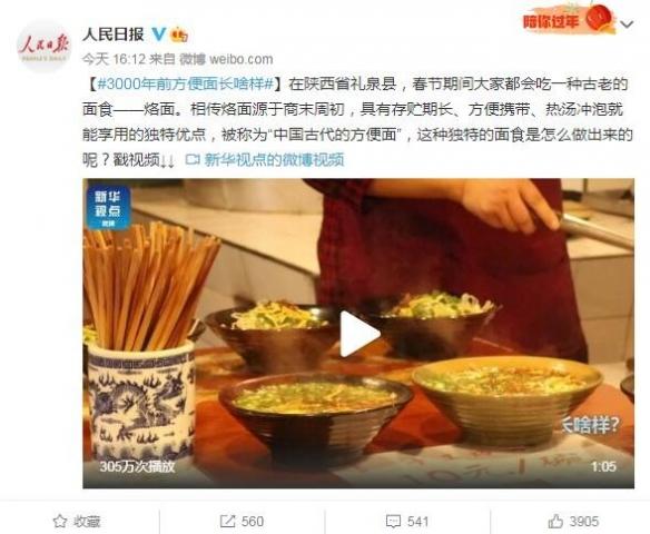 中国古代的方便面:3000年前的美食让网友直呼高级