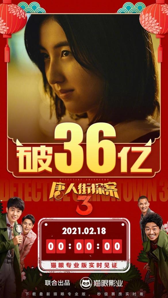 春节档观影火爆!电影总票房超80亿刷新多项世界纪录
