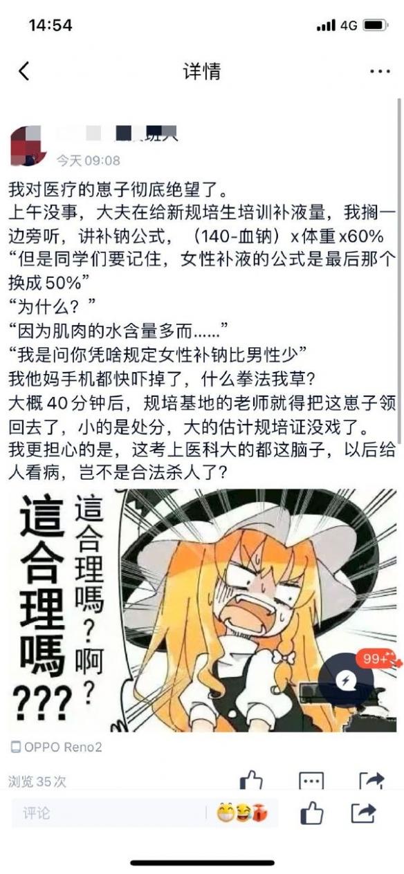 高情商二舅 囧图 西门庆虎腰催龙柱 武大郎玉口护金莲