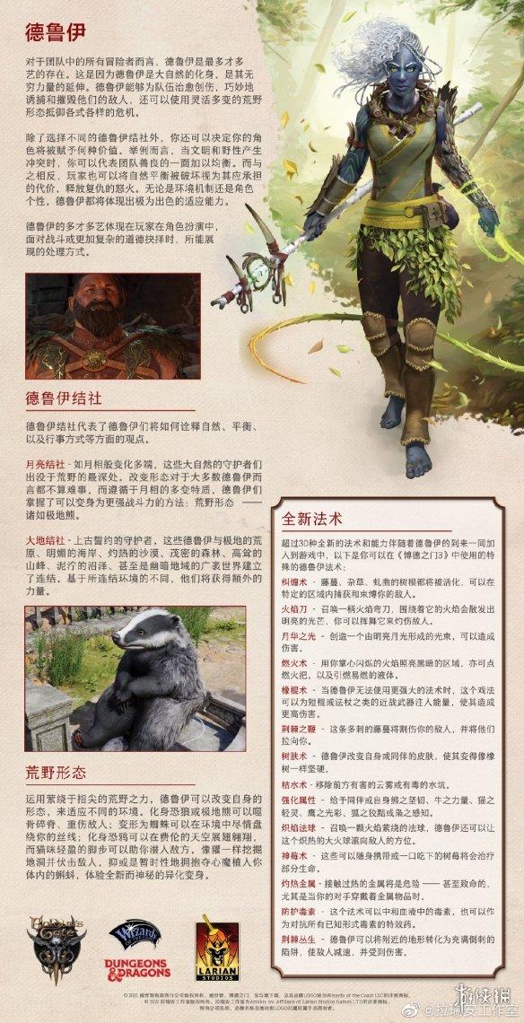 《博德之门3》新职业预告!大自然化身德鲁伊介绍