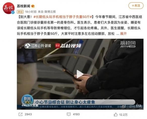 春节期间骨伤科接诊量第一 低头玩手机对脖子伤害大