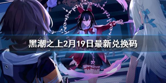 《黑潮之上》2月19日最新兑换码 2月19日兑换码一