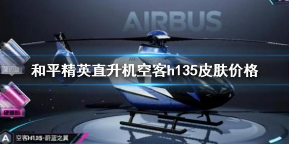 和平精英直升機皮膚多少錢 和平精英直升機空客h135皮膚價格