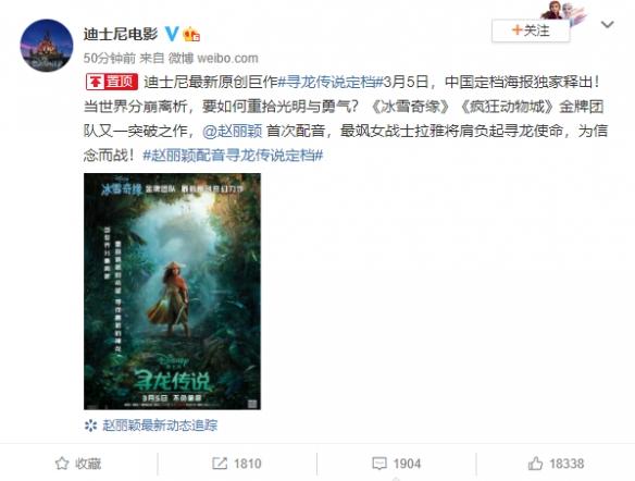 《寻龙传说》内地定档3月5日 赵丽颖为女主拉雅配音