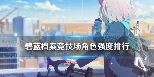 《碧蓝档案》竞技场角色推荐 竞技场节奏榜