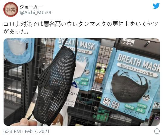"""带了个寂寞!日本惊现""""网格口罩"""":强调超透气好呼吸"""