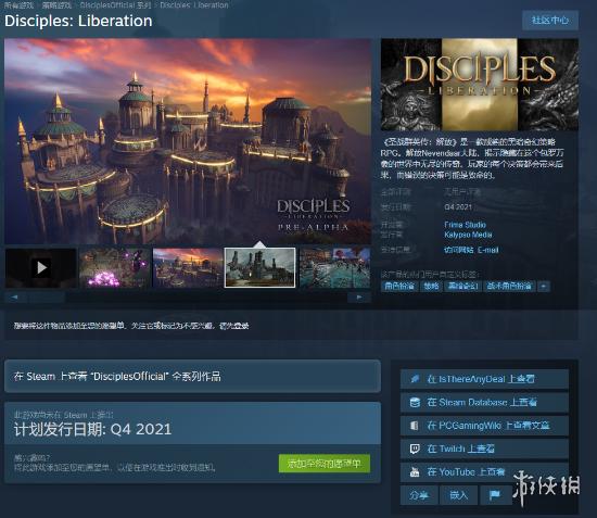 策略RPG《圣战群英传:解放》年内将登陆PC和主机
