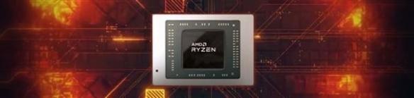 AMD新锐龙CPU首曝:5nm Zen4架构 首发支持DDR5内存