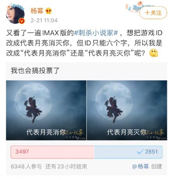 网瘾少女杨幂想改游戏ID 发起微博投票让网友决定!