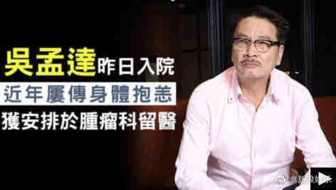 68岁吴孟达被曝因重病入院 目前已秘密住进肿瘤科!