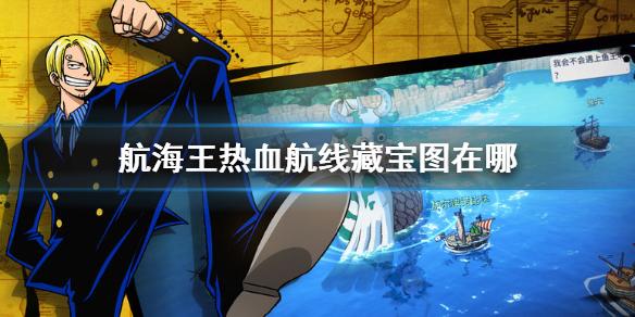 航海王热血航线藏宝图位置介绍-藏宝图在哪