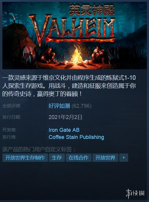 Steam爆火游戏《英灵神殿》的制作团队竟只有5个人!