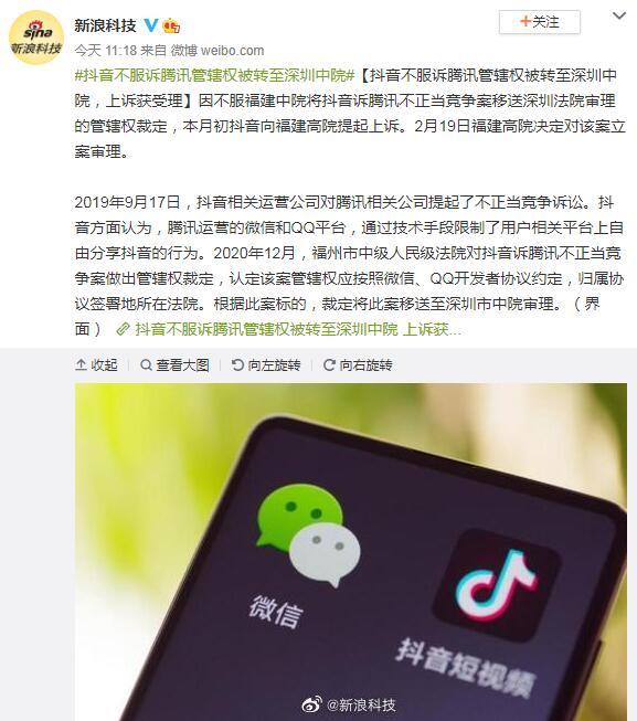 不服诉!抖音向福建高院再提上诉:腾讯案移送深圳!