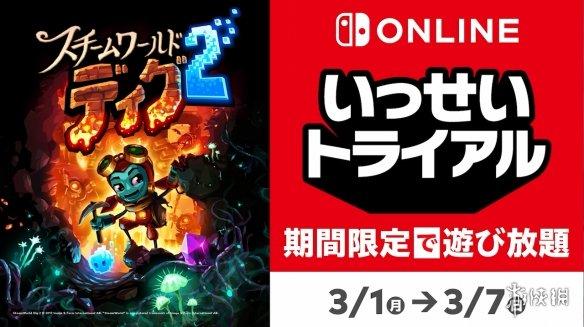 NS Online会员3月周免游戏《蒸汽世界:挖掘2》
