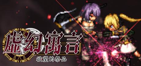 日系角色扮演游戏《虚幻寓言》专题上线