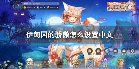 《伊甸园的骄傲》怎么设置中文 中文切换方法介
