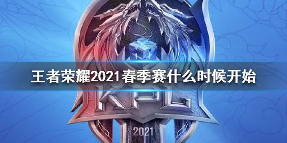 《王者荣耀》2021春季赛什么时候开始 2021春季赛