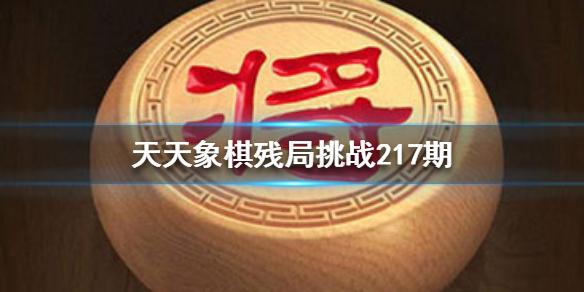 《天天象棋》217期残局挑战怎么过 2月22日残局挑