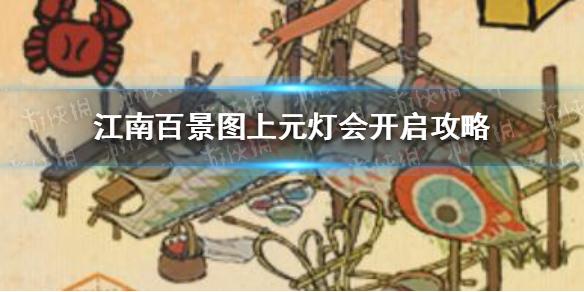 《江南百景图》上元灯会怎么开启 上元灯会开启
