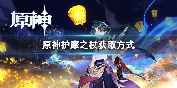 《原神手游》护摩之杖获取方式 1.3版本新武器护