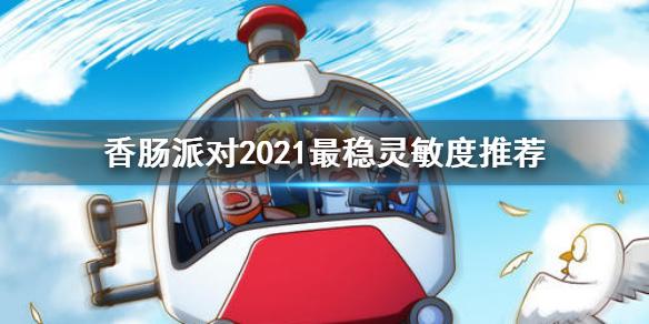 香肠派对2021最稳灵敏度推荐-2021最稳灵敏度怎么设置