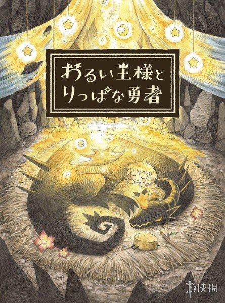 日本一新作《邪恶国王和高尚勇者》最新影像公开!