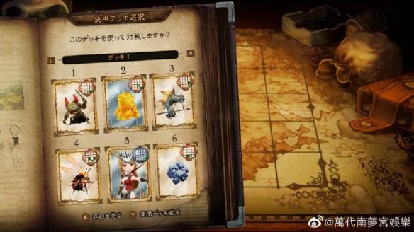 《勇气默示录2》特色系统情报第二弹:驳斗卡小游戏