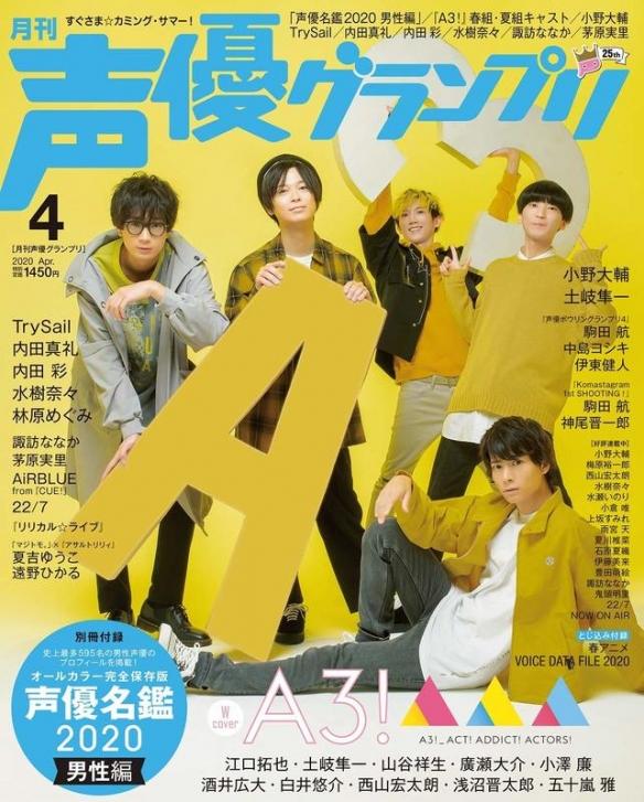 日本声优杂志公开20年男性声优名鉴 登载就达600人!