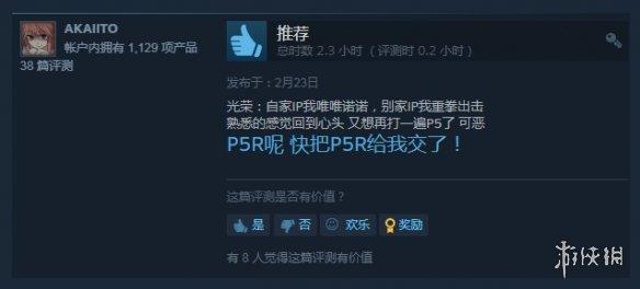 《女神异闻录5S》Steam特别好评!玩家:P5R搞快点