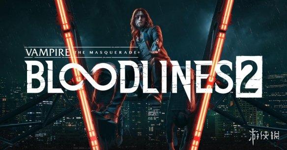 P社《吸血鬼:避世血族2》不会在2021发售 开发组变更
