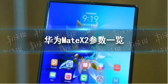 华为MateX2参数一览 华为MateX2参数怎么样