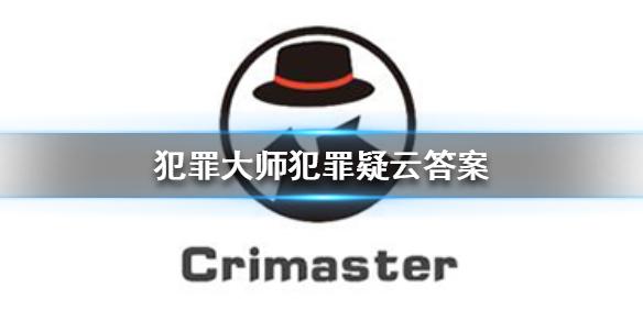 犯罪大師犯罪疑雲答案 犯罪大師犯罪疑雲答案是什麼