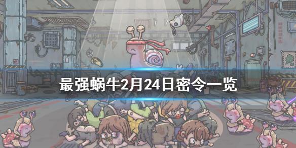 最强蜗牛2月24日密令一览-2月24日密令是什么