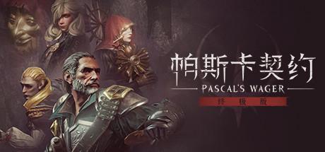 国产动作角色扮演游戏《帕斯卡契约终极版》专题上线